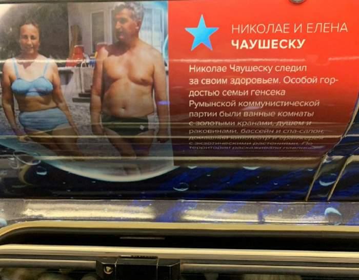 Altfel de publicitate. Poster cu Nicolae şi Elena Ceauşescu în costum de baie, la metroul din Moscova